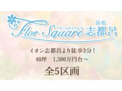 FS志都呂ロゴ